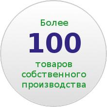 Более 000 товаров собственного производства