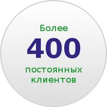 Более 000 постоянных клиентов