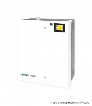 Парогенератор HygroMatik FlexLine FLE10-TSPA - компания ИТС